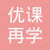 深圳市优课再学教育科技有限公司