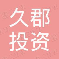 江苏久郡投资有限公司