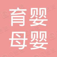 上海育婴母婴用品有限公司