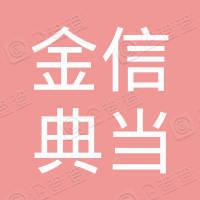 黑龙江金信典当有限责任公司