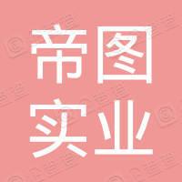 江西省帝图实业发展有限公司