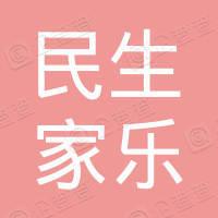 陕西民生家乐商业连锁有限责任公司