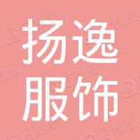 铁东区扬逸服饰店