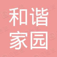 天津和谐家园建设开发有限公司