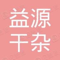 千山区大屯镇益源干杂调料店