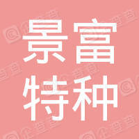 明水县景富特种防水材料商店