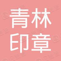 大连保税区青林印章制作中心