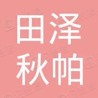 平度市田泽秋帕新材料销售部