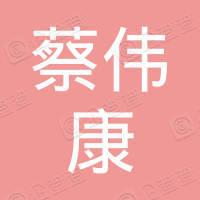 洛阳市老城区蔡伟康玩具店