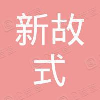台州新故式服饰有限公司