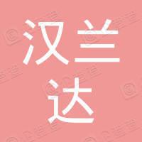 南通汉兰达汽车销售有限公司海门分公司