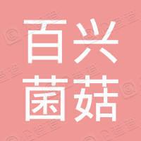庆元县百兴菌菇农场有限公司