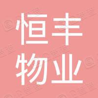 深圳恒丰物业管理有限公司财富港管理处