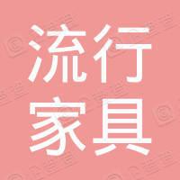 东莞市流行家具有限公司