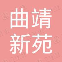 曲靖市麒麟区新苑婚纱摄影有限公司