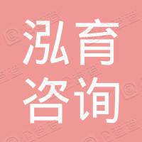 广州市泓育教育咨询有限公司