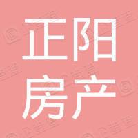 滁州市正阳房产有限公司