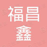 孝义市福昌鑫贸易有限公司