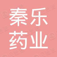 陕西秦乐药业化工有限公司