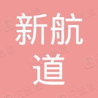 石家庄新航道留学服务有限公司