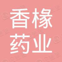 浙江香椽药业有限公司