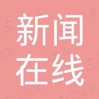 邵阳新闻在线网络传播有限公司