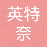 英特奈国际纸业贸易(上海)有限公司