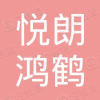 太原悦朗鸿鹤广告传媒有限公司