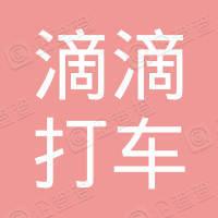 濮阳市滴滴打车运输有限公司