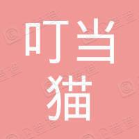 邵东县叮当猫童装有限公司