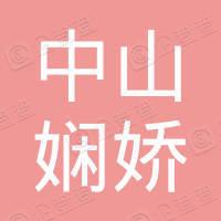中山市黄圃镇娴娇废品收购档