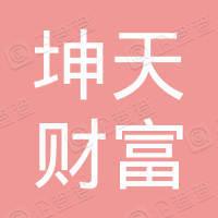 苏州坤天财富投资管理有限公司