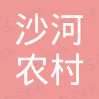 河北沙河农村商业银行股份有限公司
