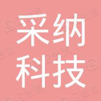 深圳采纳科技有限公司