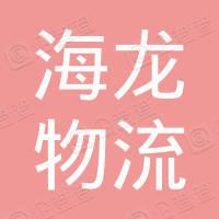 浙江海龙物流有限公司