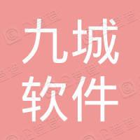 北京九城软件有限公司