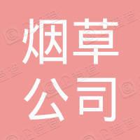 山西省烟草公司太原市公司