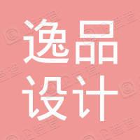广州市逸品设计有限公司