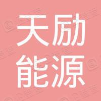 洪洞县天励能源开发有限公司