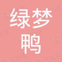 绿梦鸭(深圳)金融服务有限公司