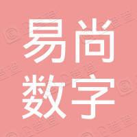 深圳市易尚数字技术发展有限公司