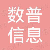 深圳市数普信息技术有限公司