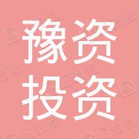 临颍豫资投资控股集团有限公司