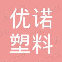 西安优诺塑料制品制造有限公司