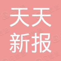 上海天天新报传媒有限责任公司