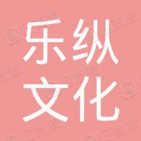 广州乐纵文化传播合伙企业(有限合伙)