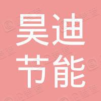 烟台昊迪节能科技中心(有限合伙)