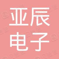 杭州亚辰电子科技有限公司