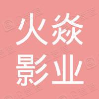 重庆火焱影业集团有限公司