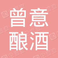 贵州省仁怀市曾意酿酒有限责任公司